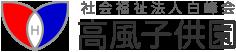 高風子供園 ロゴ